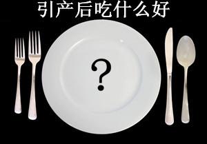 引产后吃什么好