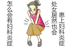 怎么会有妇科炎症【警惕!】处女居然也会患上妇科炎症