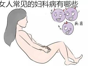 女人都有那些妇科病【小心!】这些妇科疾病离你并不远
