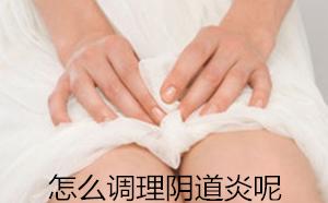 怎么调理阴道炎呢?关键是治疗!