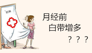 月经快来时浓性白带★姨妈前的生理变化,你可都了解?