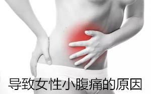 ★小肚子疼怎么回事?警惕!竟是妇科炎症找上门