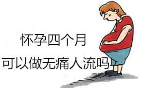 怀孕四个月可以做人流吗_不能人流的原因,你知吗