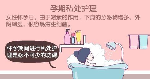 """【怀孕了有没有白带】3招教你""""孕期私处护理方法"""".."""