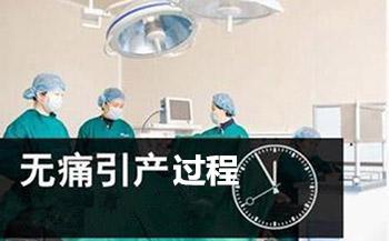 【3个月引产手术过程大剖析!】你不知道的引产手术秘密..