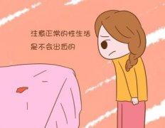 【非月经期出血的原因】快戳│非月经期出血的应对措施!