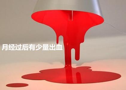 【月经过后有少量出血原因】四招防治月经过后出血现象!
