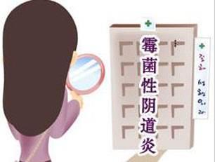 【霉菌性阴炎怎么治】4大霉菌性阴道炎日常饮食禁忌!