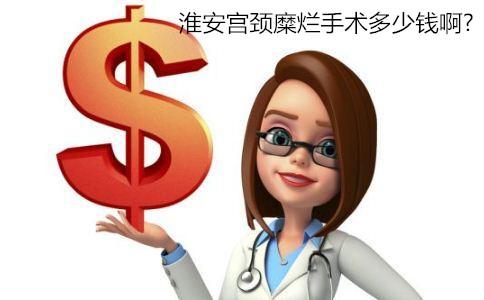 淮安宫颈糜烂手术多少钱啊?【淮安宫颈糜烂费用解析】