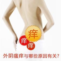 女人引起外阴瘙痒的原因?分析引起外阴瘙痒的5大原因!