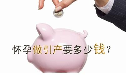 淮安引产需要多少钱_【注意】选正规医院更!
