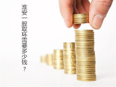【淮安取环要多钱】解读│取环什么时候取更好?