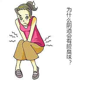 女性下体有腥臭味是怎么了?【这3项因素导致可私密处感染】