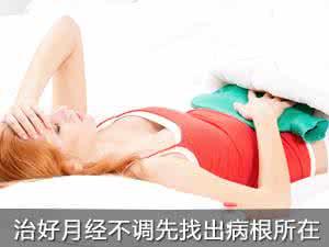 四十岁的女人月经量少是什么原因?7个月经量少的调理方法!