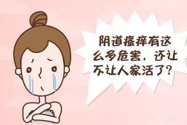 阴部痒是什么原因啊?注意!女性不得不知的11种瘙痒症!