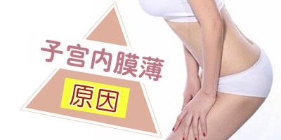 子宫膜很薄是什么回事?带你了解,认识它!