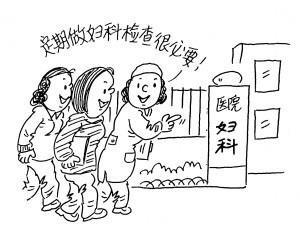 淮安正常妇科检查项目价格 女人健康道防线