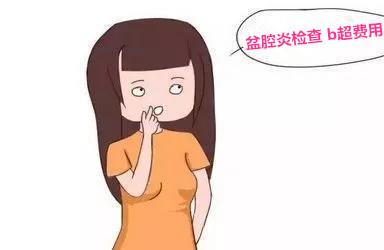 [疑问]B超可以查出盆腔炎吗?淮安盆腔炎检查 b超费用多少?