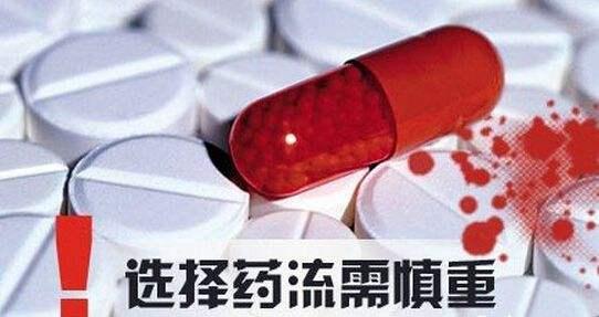 药物流产多少天合适_【做到这2点,药流更加好】