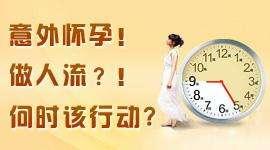 【人流时间时间怎么算】早孕算法,你怀孕几天了?
